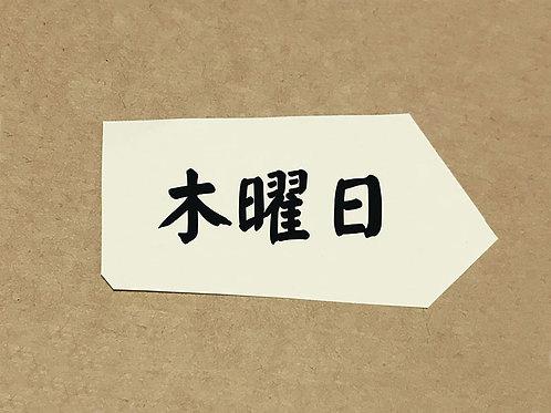 活用日本語課程N5級 ( 一 ) 逢星期四班