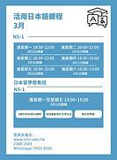 【SHIN 3月N5(一)日本語課程 現已招生】