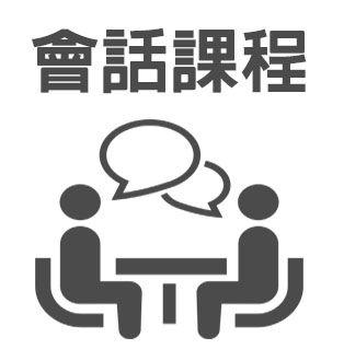 日語會話課程