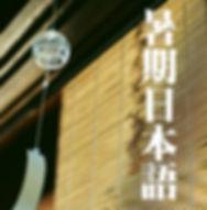 暑期日本語課程