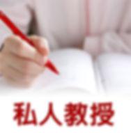 日語私人教授