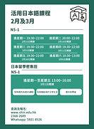 【SHIN 2月、3月 N5(一)日本語課程 現已招生】