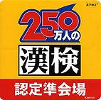 日本漢字能力檢定試