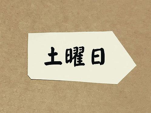 旅遊日本語課程 星期六班