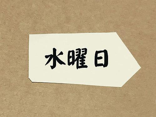 平日下午日語課程  逢星期三班