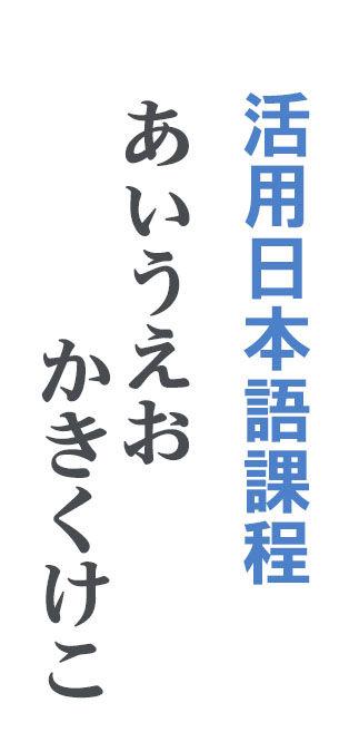 日本語課程