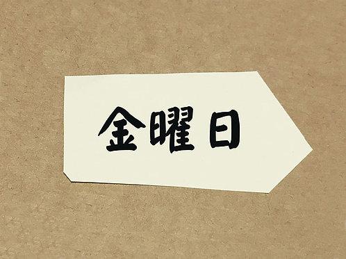 活用日本語課程N5級 ( 一 )  逢星期五班