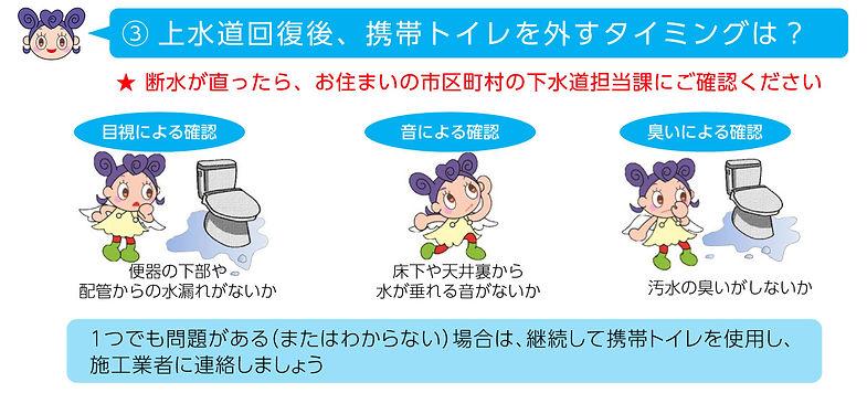 携帯トイレ説明003.jpg