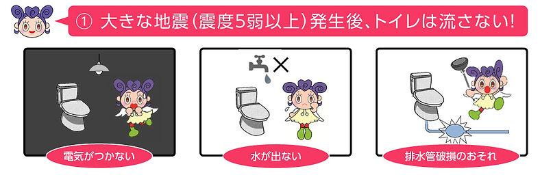 携帯トイレ説明001.jpg