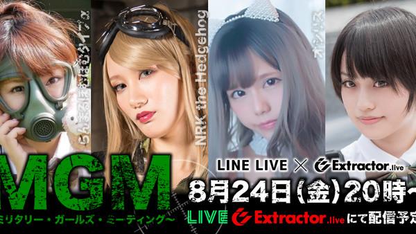 『MGM〜ミリタリー・ガールズ・ミーティング〜』LINE LIVEとExtractor.liveで同時配信