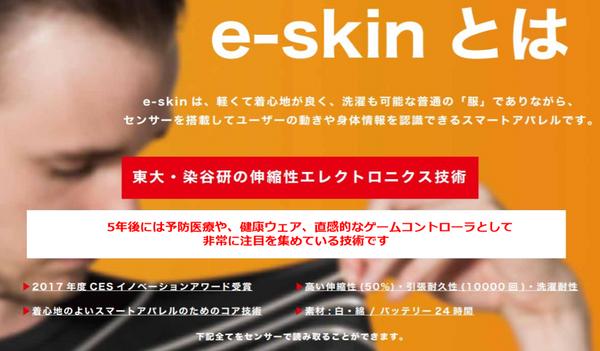 豊島株式会社と株式会社Xenoma社が共同開発した新技術『e-Skin』お披露目会を開催