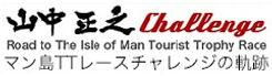 山中正之マン島チャレンジサイト