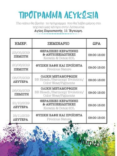 amth-seminar-2019-color-alfaparf