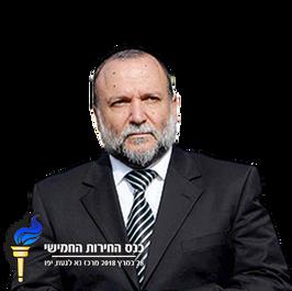 יצחק כהן סגן שר האוצר