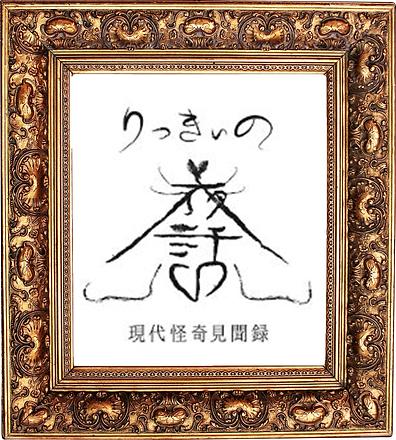 りっきぃ.png