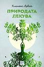 Clemens Arvay _ bulgarian book.jpg