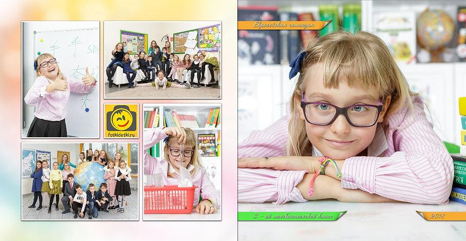 Обложка фотокниги Один день в детском саду может быть нескольких вариантов.