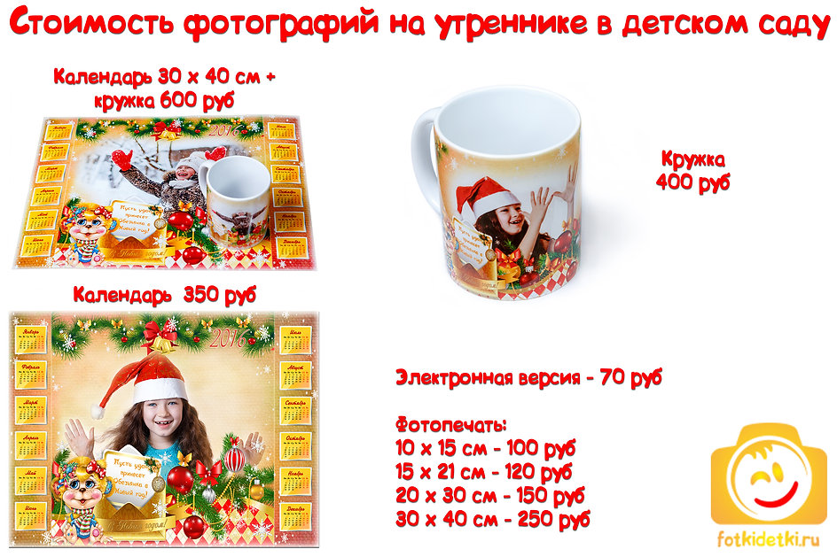 Стоимость услуг на фотосъемку в детском саду в Белгороде
