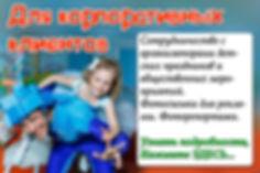 Сотрудничество с организаторами детских праздников и общественных мероприятий. Рекламная фотосъемка. Фоторепортажи.