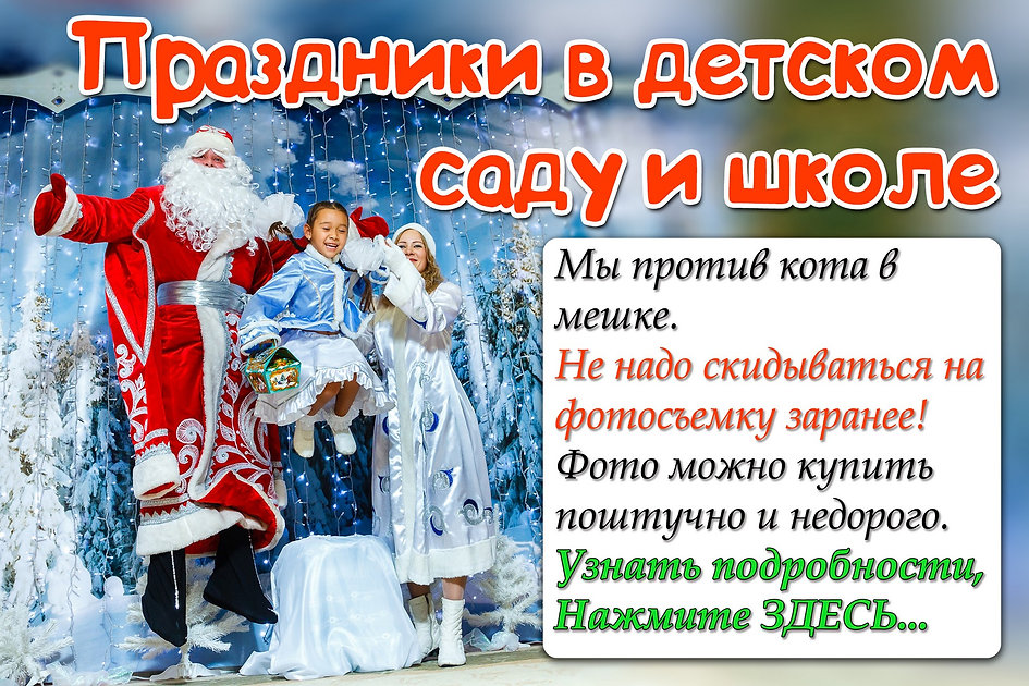 Фотограф в детский сад. Фотографы Белгорода. Детский фотограф.  Веселый дед мороз