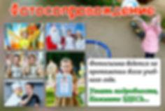 Фотосопровождение в детском саду и школе
