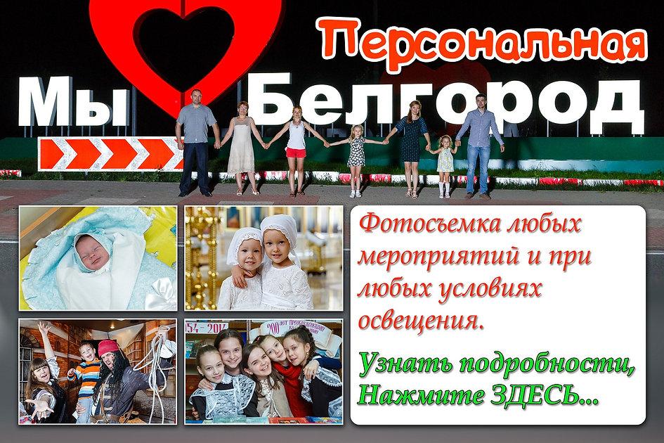 Детские фотосессии Семейные фотосессии Семейный фотограф Детский фотограф Фотограф на праздник Фотограф Белгород. Фотографы Белгорода