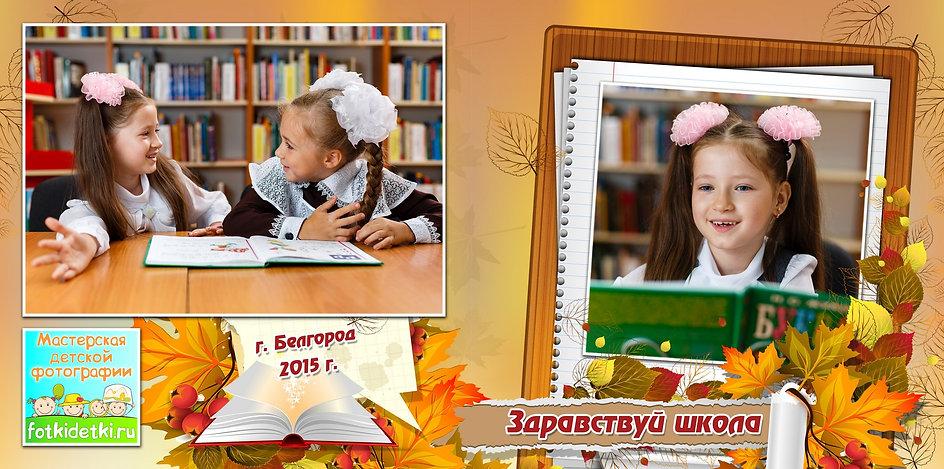 Фотосъемка детей в школе.