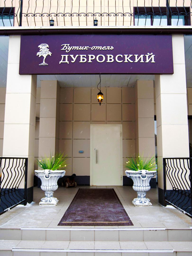Вход в Отель Дубровский