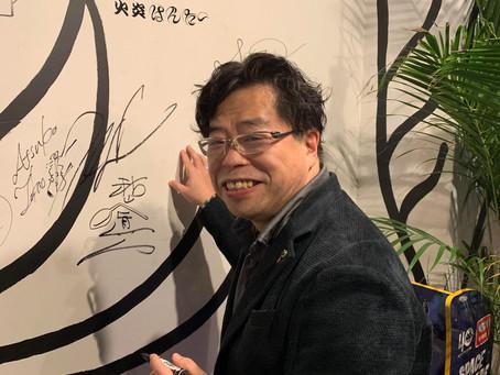 秋山眞人さんご来店。 超能力界のスーパーバイザー!あのユリゲラー来日時の超能力少年が秋山さんです!