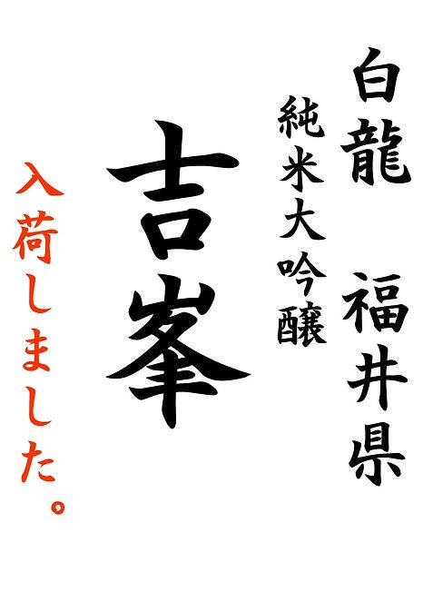 A4_白龍‗吉峰‗店外入荷.jpg