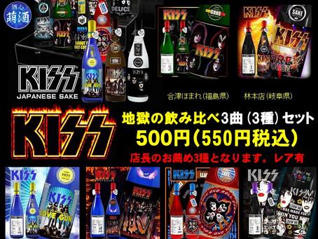 地獄の日本酒軍団 KISS ロックレジェンズ酒シリーズ