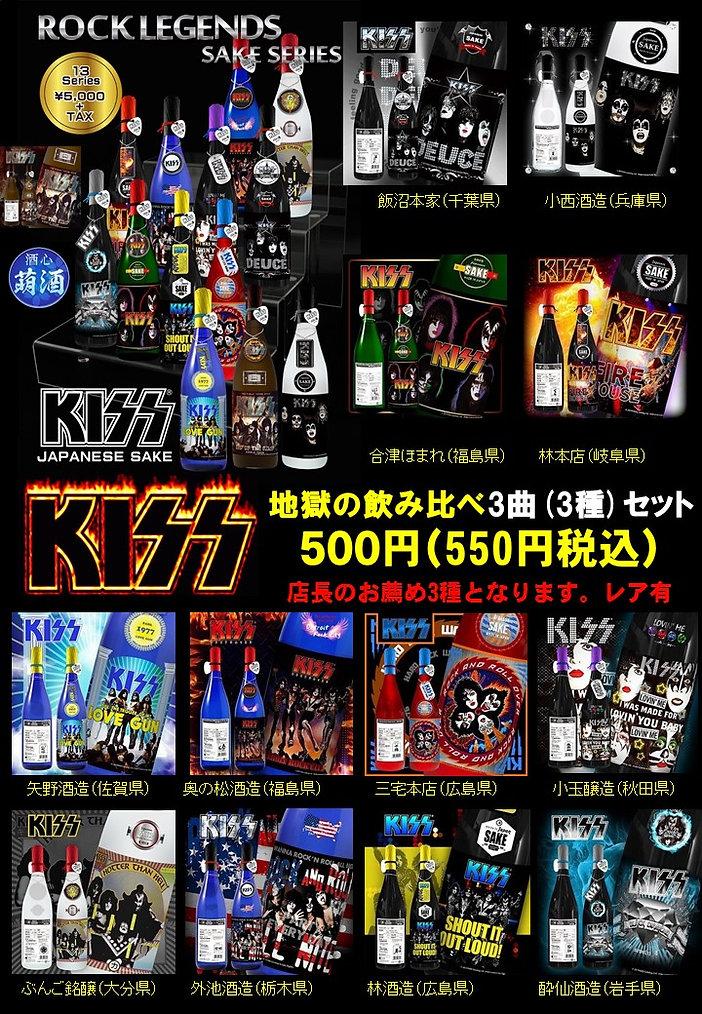 KISS_地獄の飲み比べ500円(550円税込).jpg