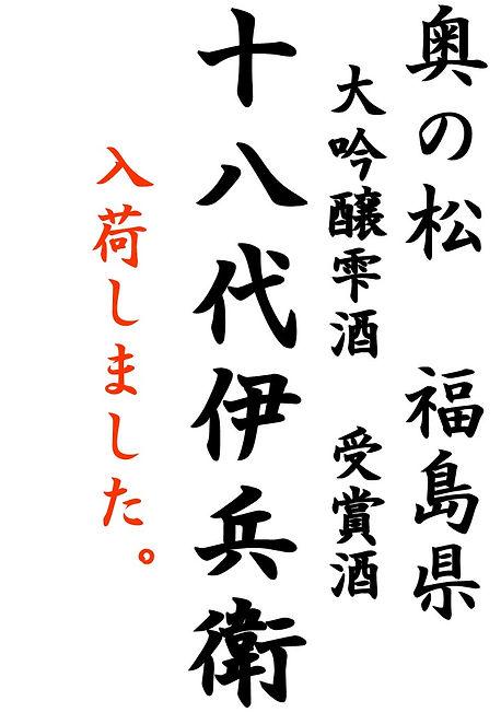 A4_奥の松十八代伊兵衛‗店外入荷.jpg