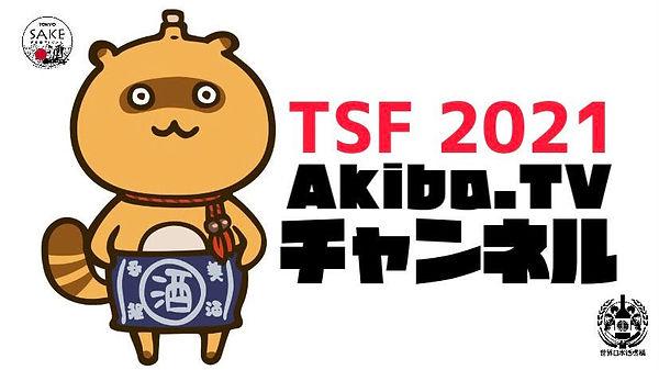 akibaTV.jpg