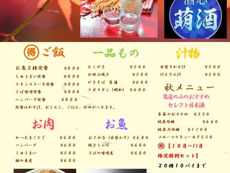 秋メニュー11月まで。20種10杯¥1.100