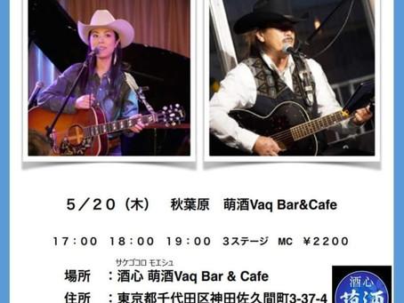DICKY KITANO&河村ささ野アコースティツク・カントリーLIVE 早めの16時お酒飲み開始!1回目開場となります!