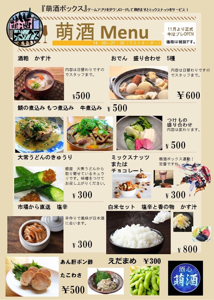 メニュー萌酒FOOD_VER01.jpg