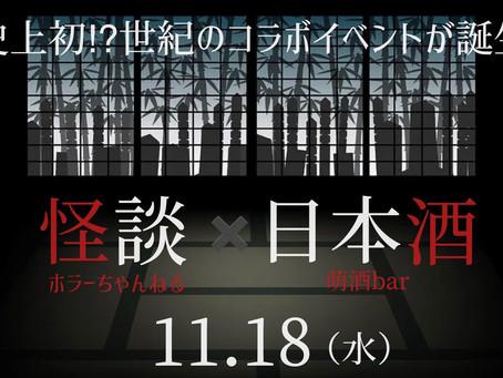 秋葉原 日本酒✖︎怪談 11月18日