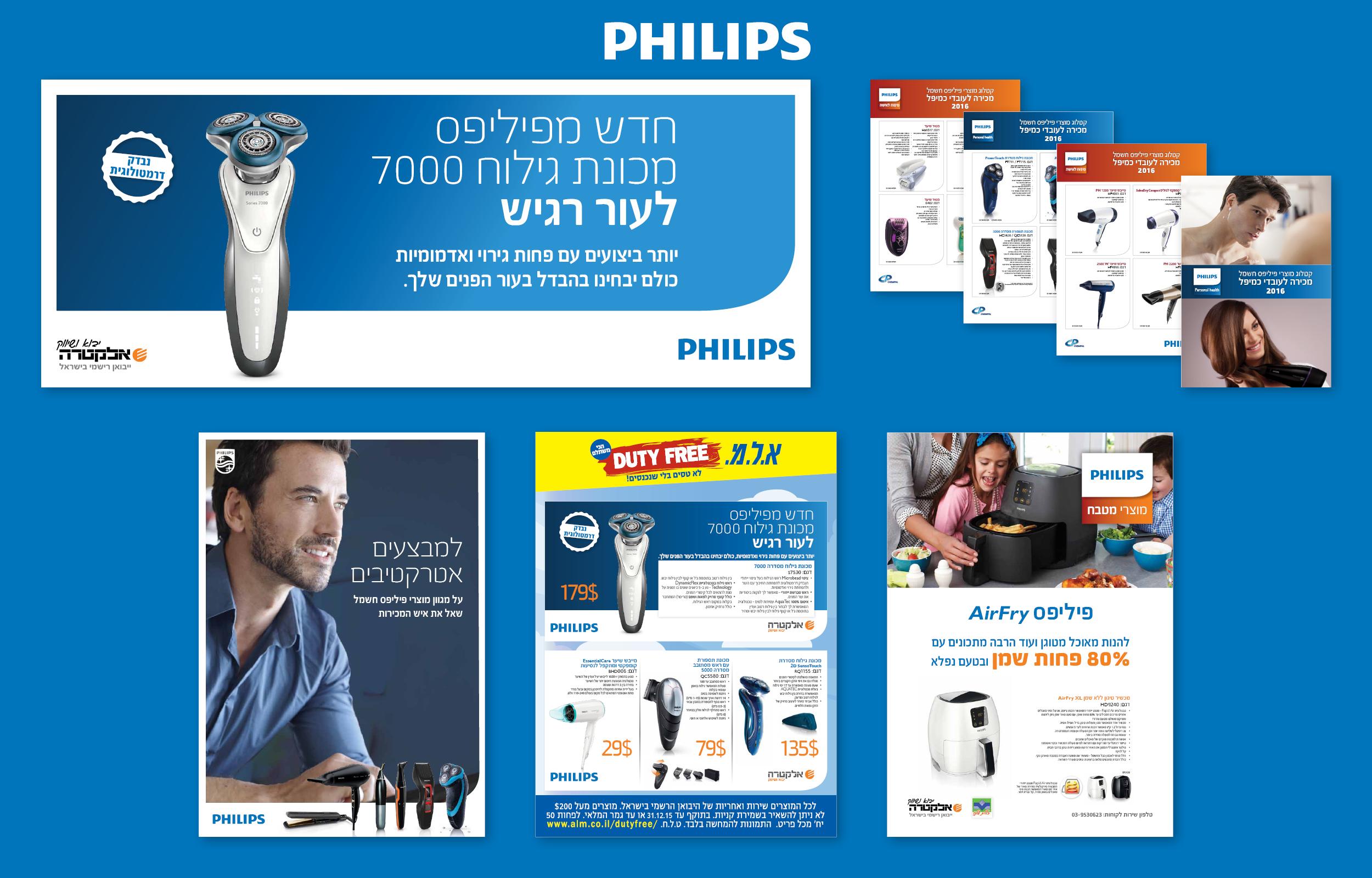Shir Andrey PW 2016 2000x1280 Philips Modaot