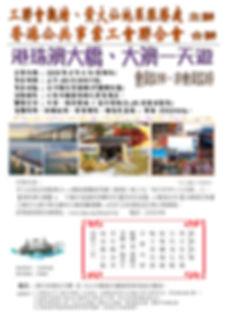 20190804 _港珠澳大橋一天遊_2.jpg