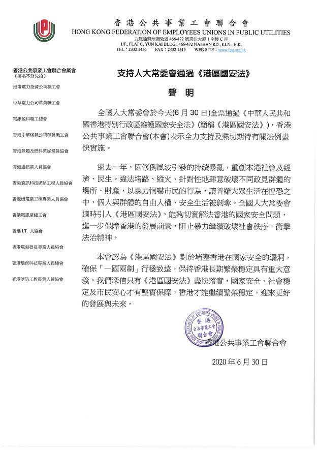 公共聯會支持通過港區國安法聲明.jpg