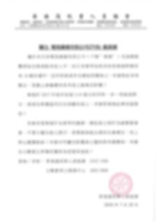 20180727 TVB裁員關注信.jpg