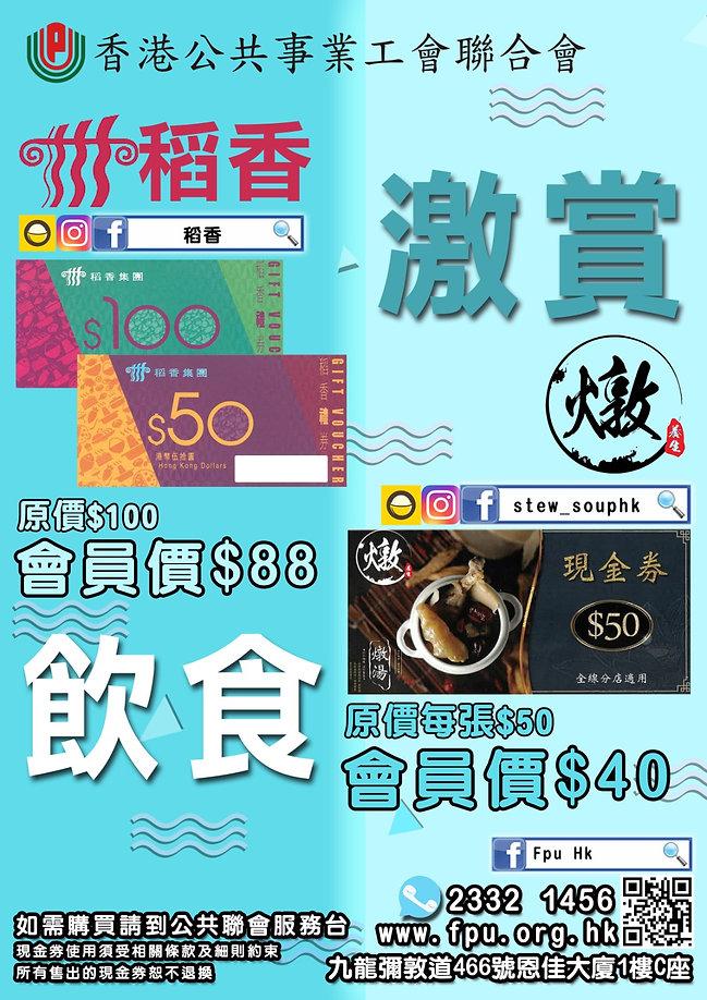 coupon2021.jpg