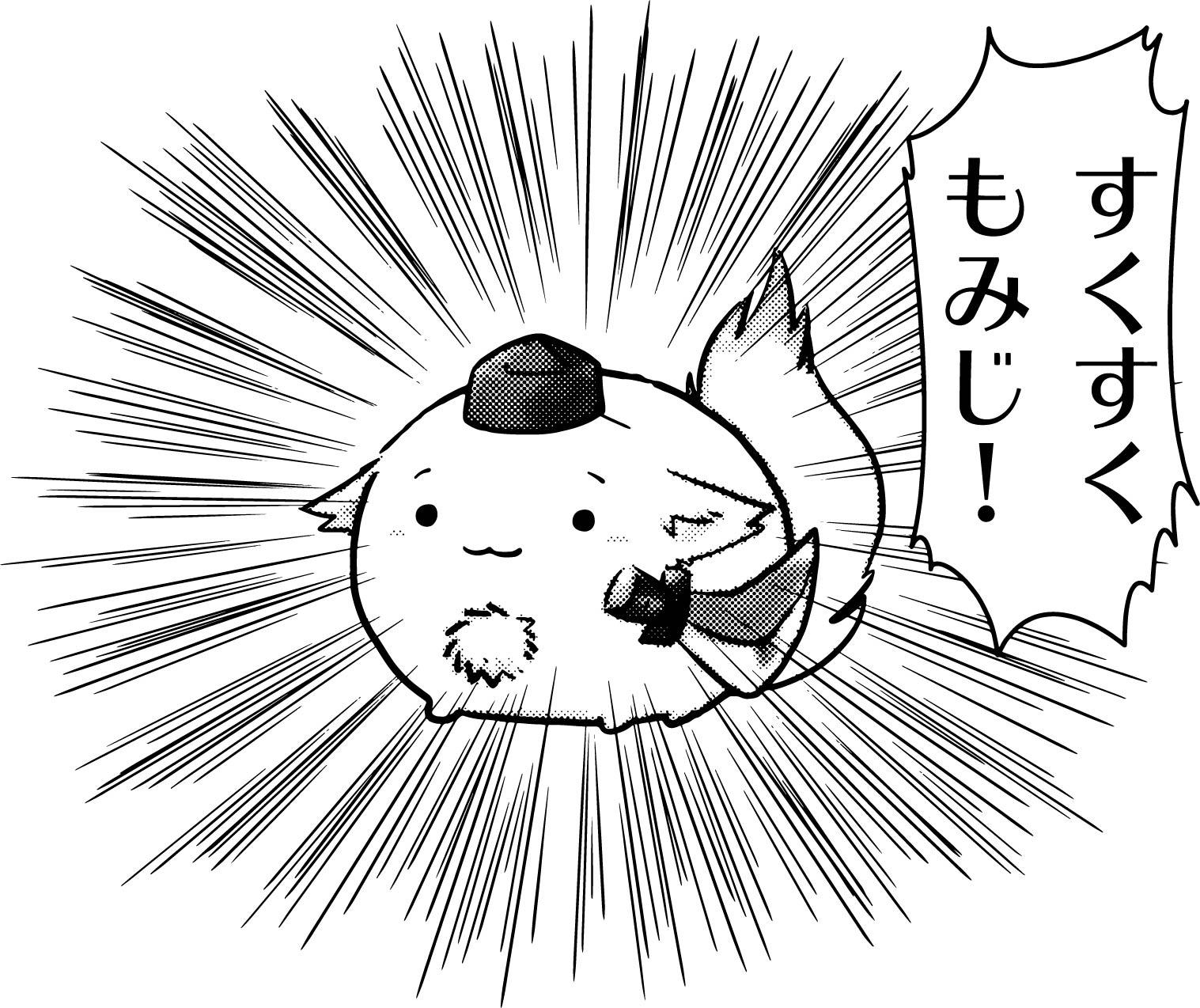 モミトー.jpg