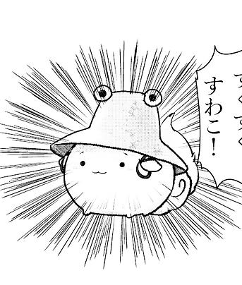すわこ.PNG