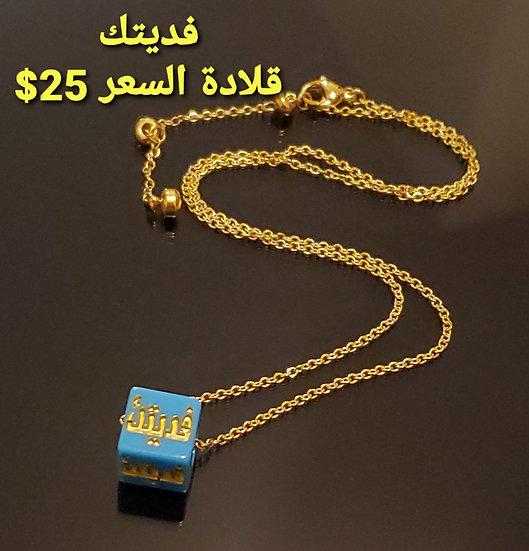 Necklace fdeatak