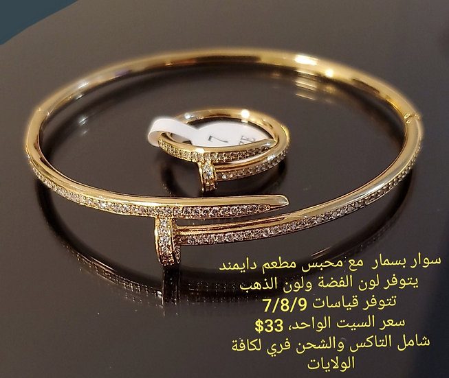 Bangle with ring size 6/7