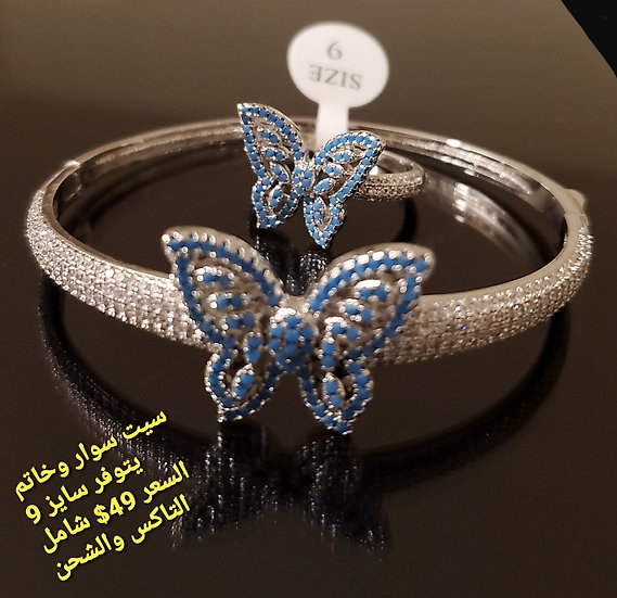 Butterfly set Bengal with ring silver size 9