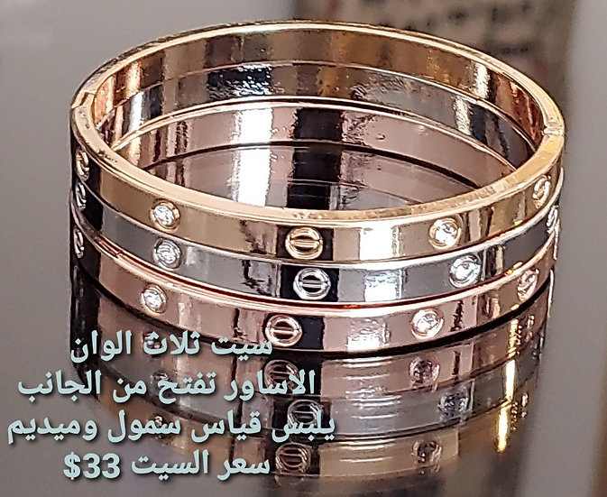 Bangles set 3 pc free size for S&M 3 colors