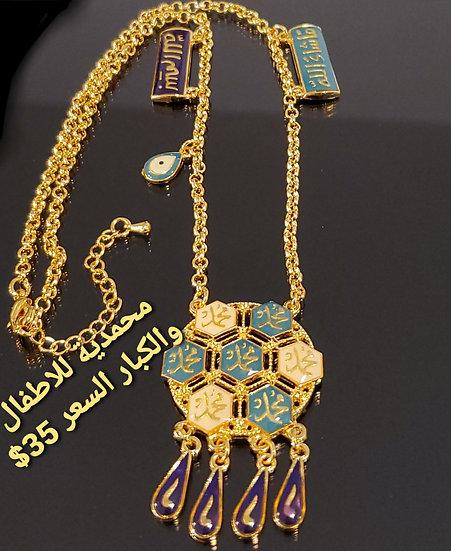 Mahamdeya necklace